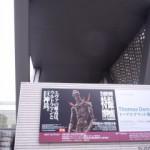 特撮博物館(東京都現代美術館)